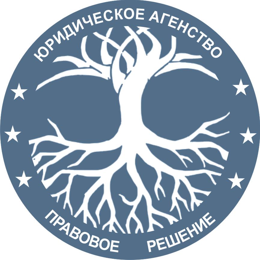 Юридические услуги в Смоленске.